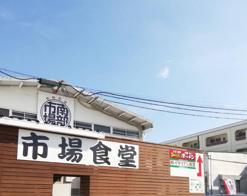 松戸南部市場食堂みらいキッチン