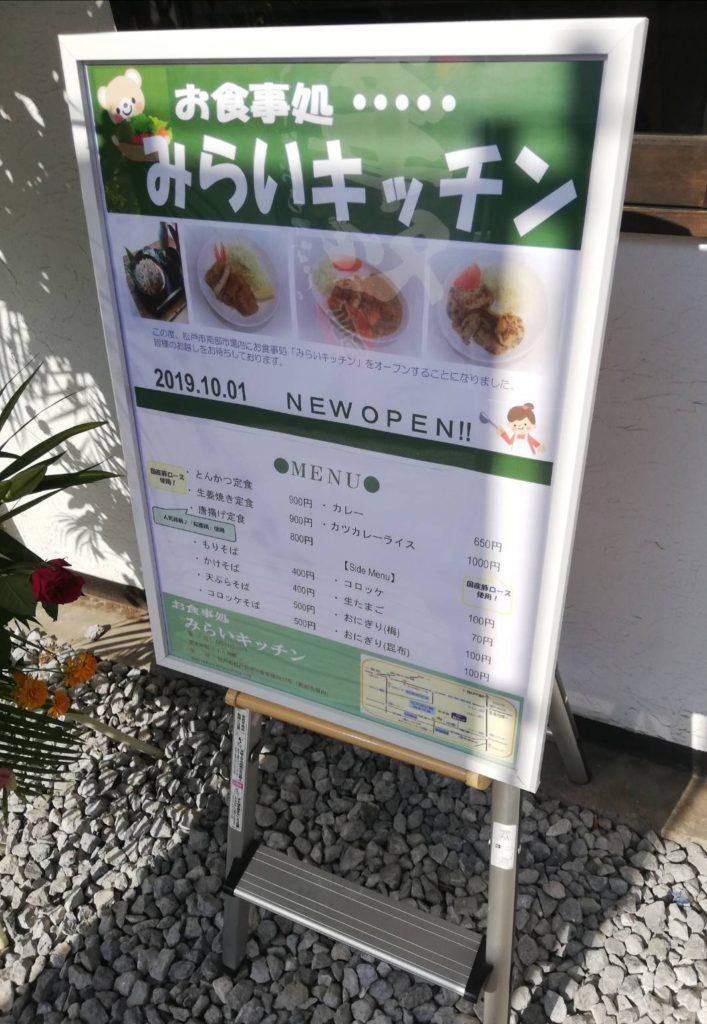 みらいキッチン南部市場松戸お食事処