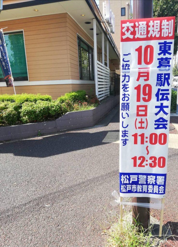 東葛駅伝日程第73回大会2019