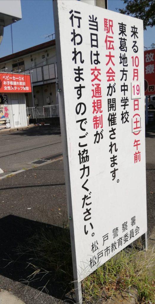 東葛地方中学校駅伝2019松戸