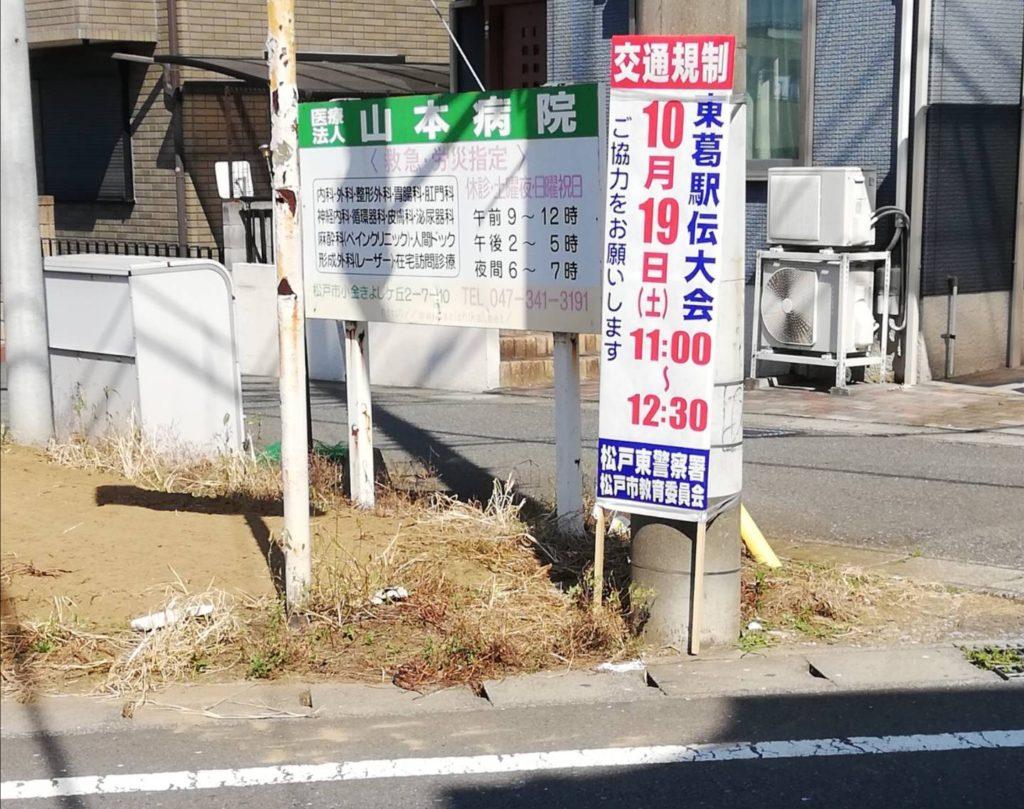 松戸東葛駅伝結果2019