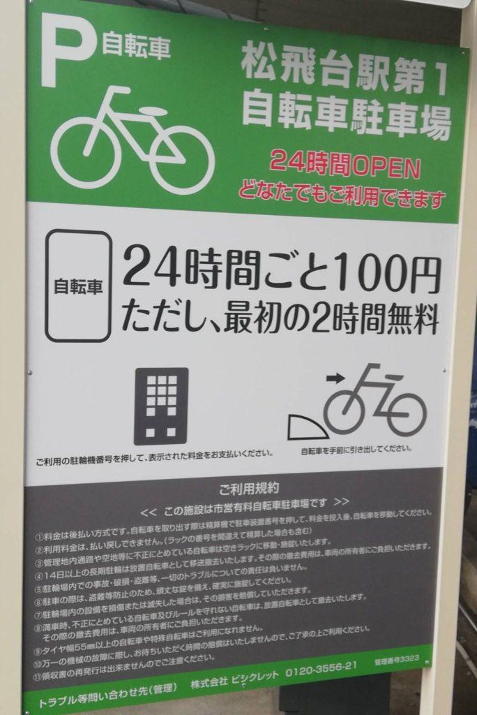 松飛台駅駐輪場オープン