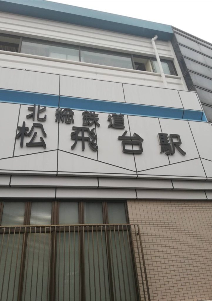 松飛台駅北総線