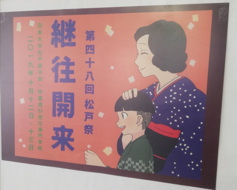 松戸祭日本大学松戸歯学部文化祭2019
