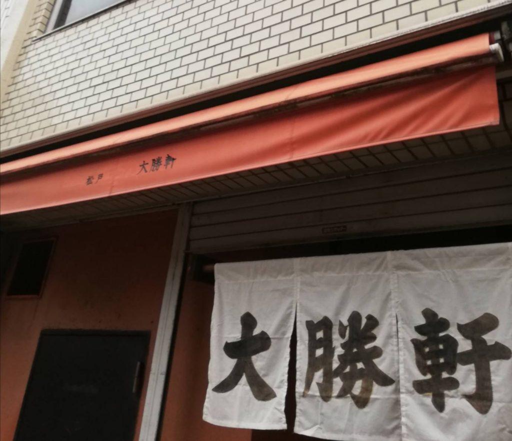 松戸大勝軒松戸駅西口整体院