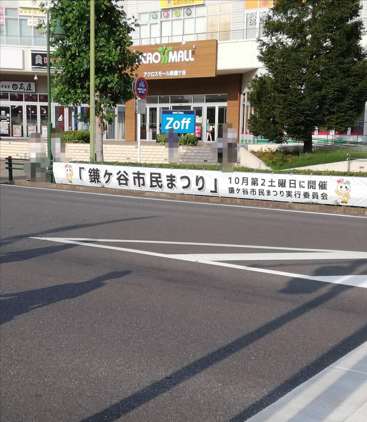 鎌ヶ谷市民まつり2019新鎌ヶ谷駅