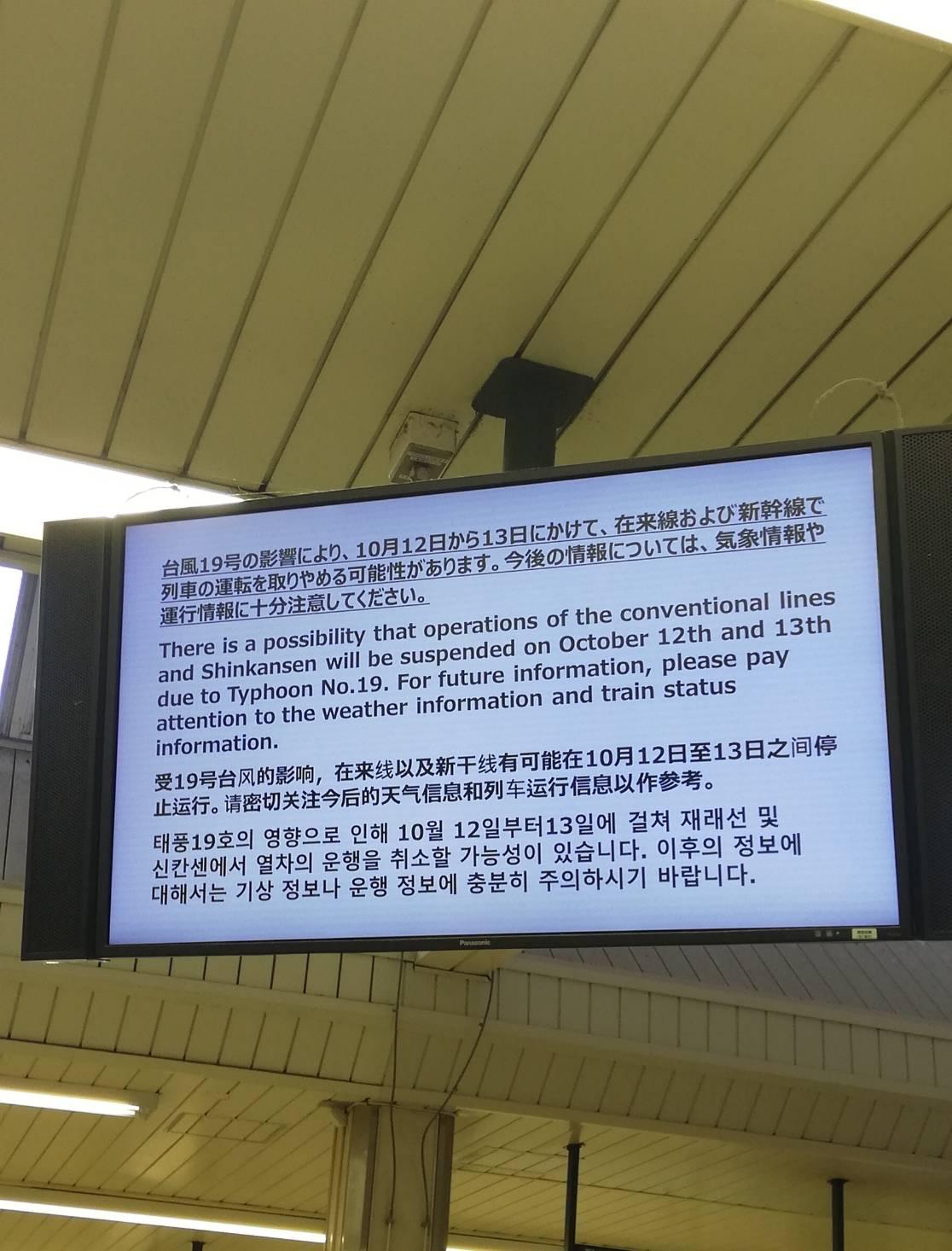 台風19号松戸休店中止