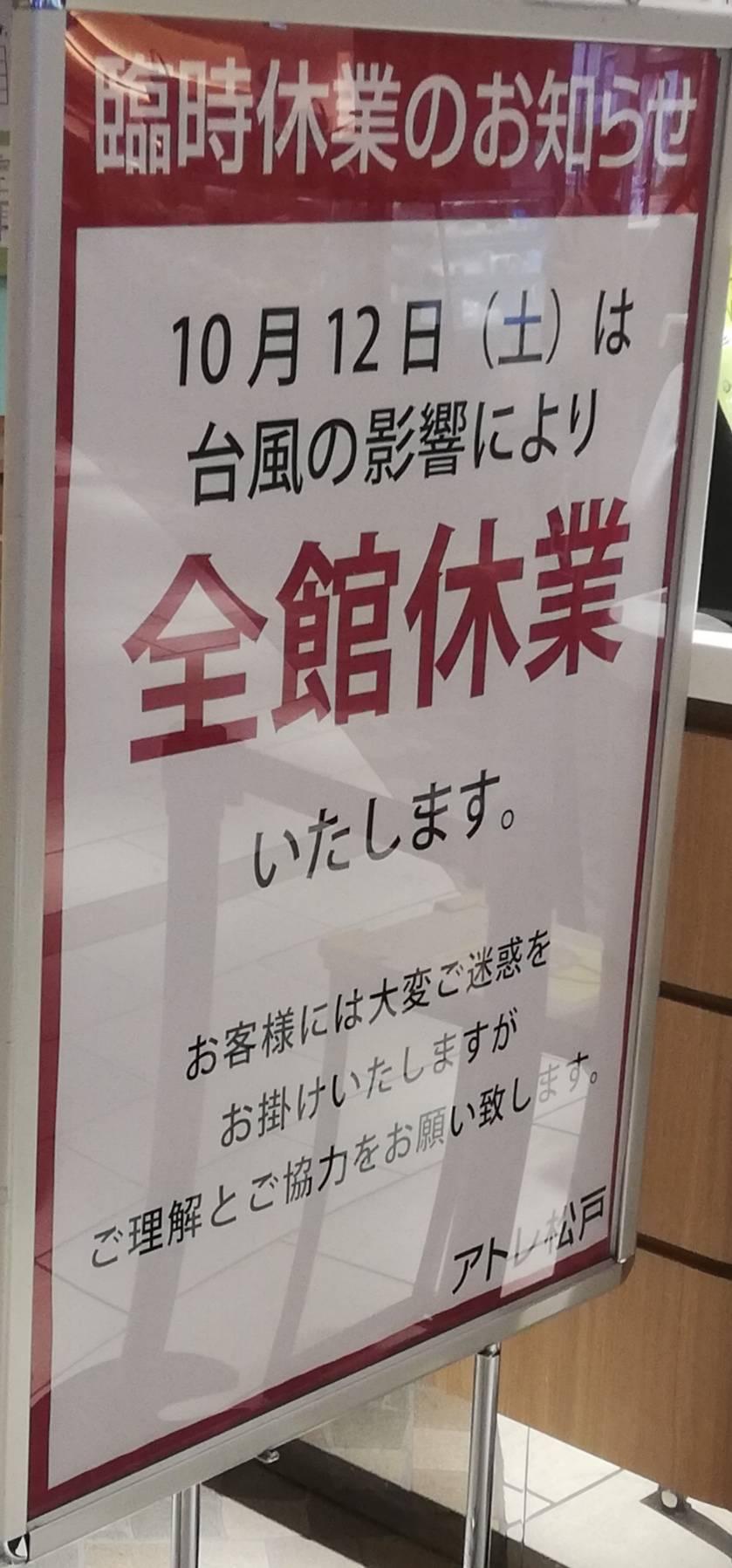 アトレ松戸13日営業臨時休館