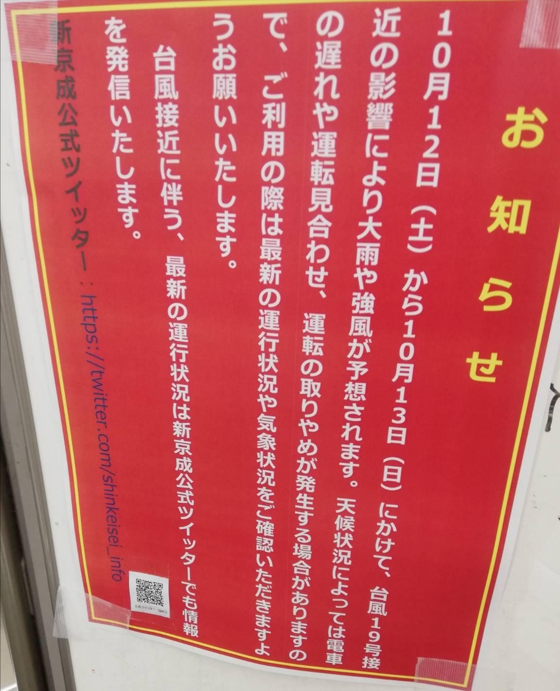 新京成電鉄台風松戸