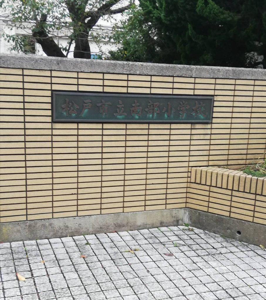 松戸南部小学校