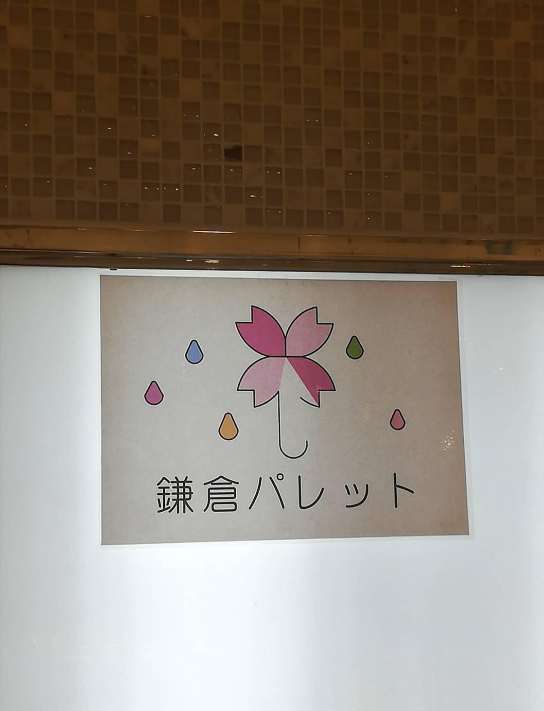 鎌倉パレットアトレ松戸店
