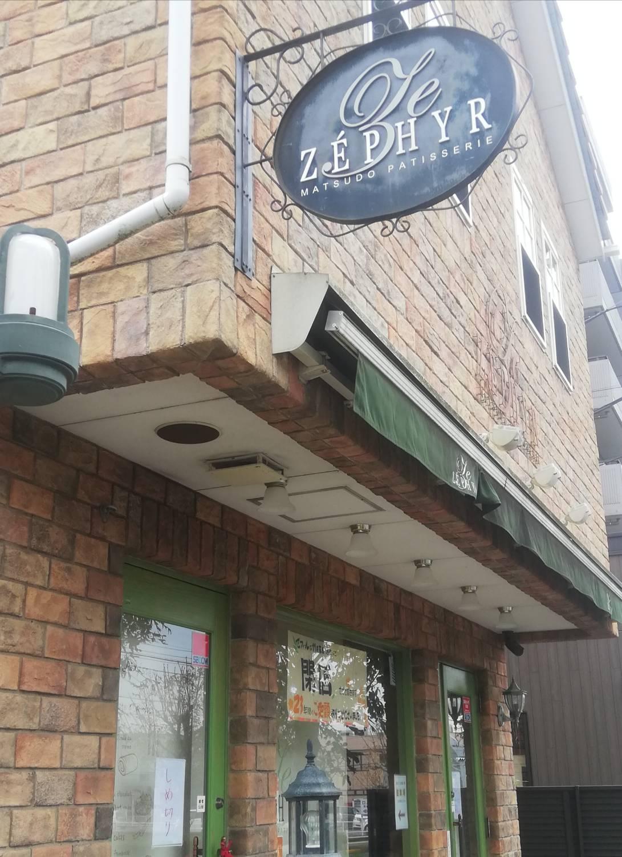 ゼフィール閉店ケーキ松戸