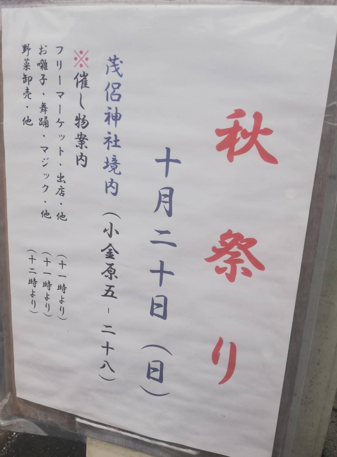 茂呂神社秋祭り2019