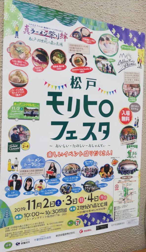 松戸モリヒロフェスタ2019ラーメン
