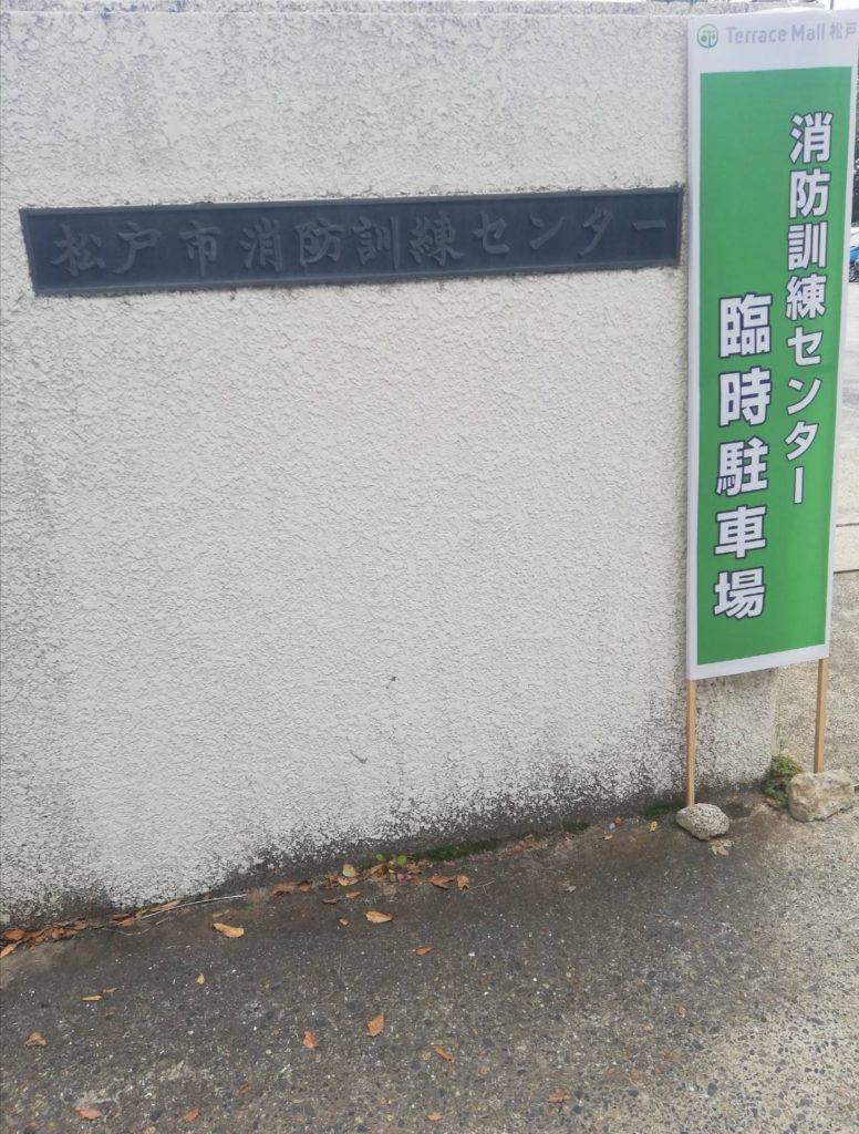 テラスモール松戸臨時駐車場