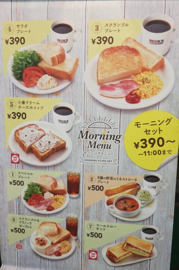 ベックスコーヒーモーニング松戸駅前