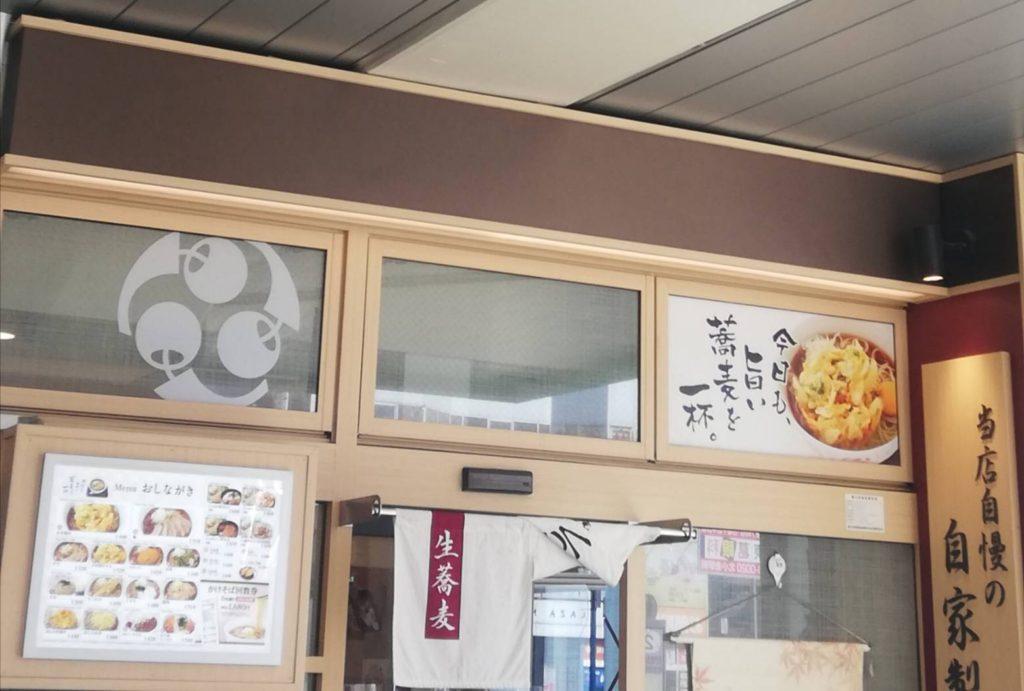 ニューデイズ新松戸蕎麦