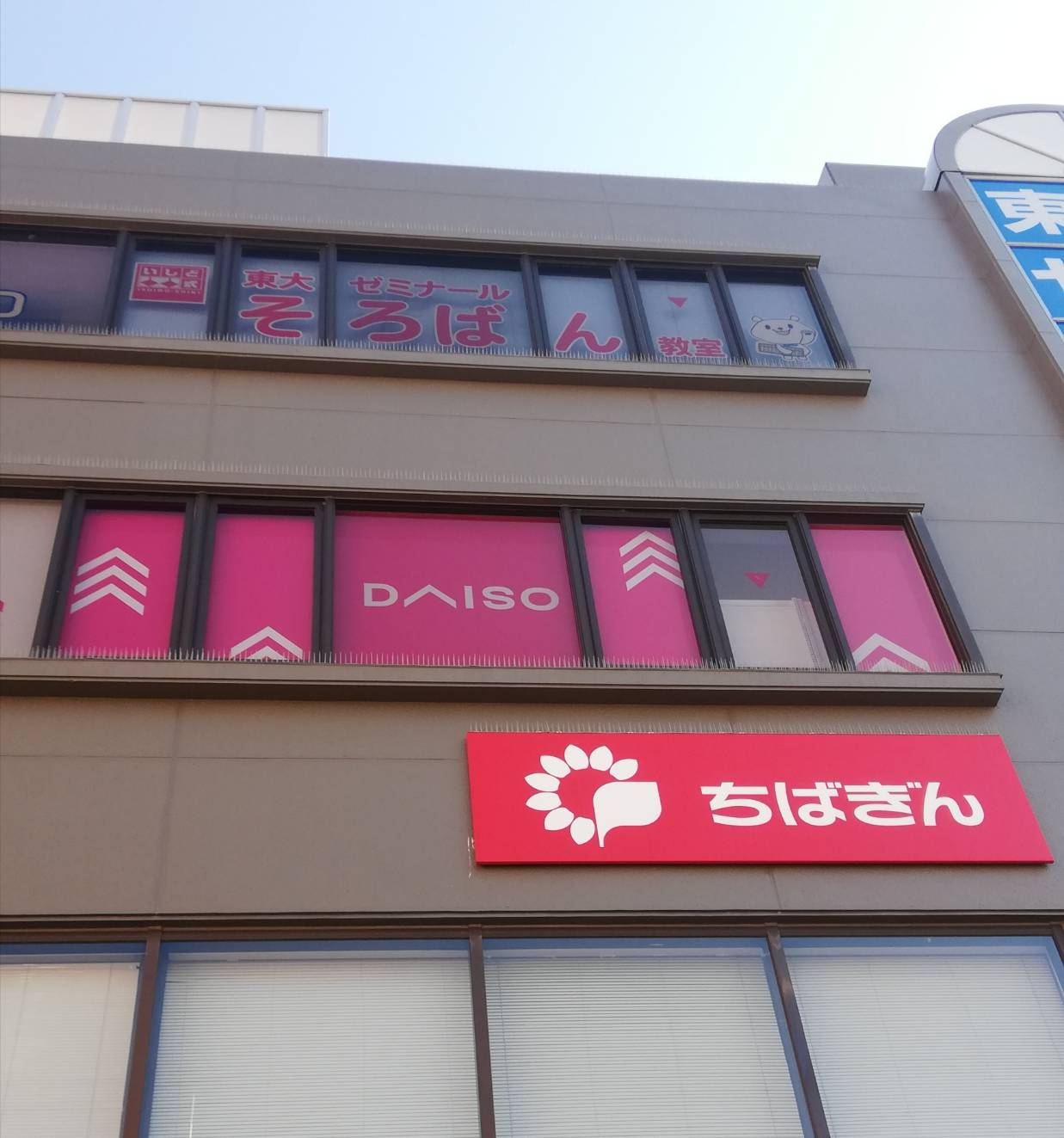 ダイソー五香駅西口ビル店オープン