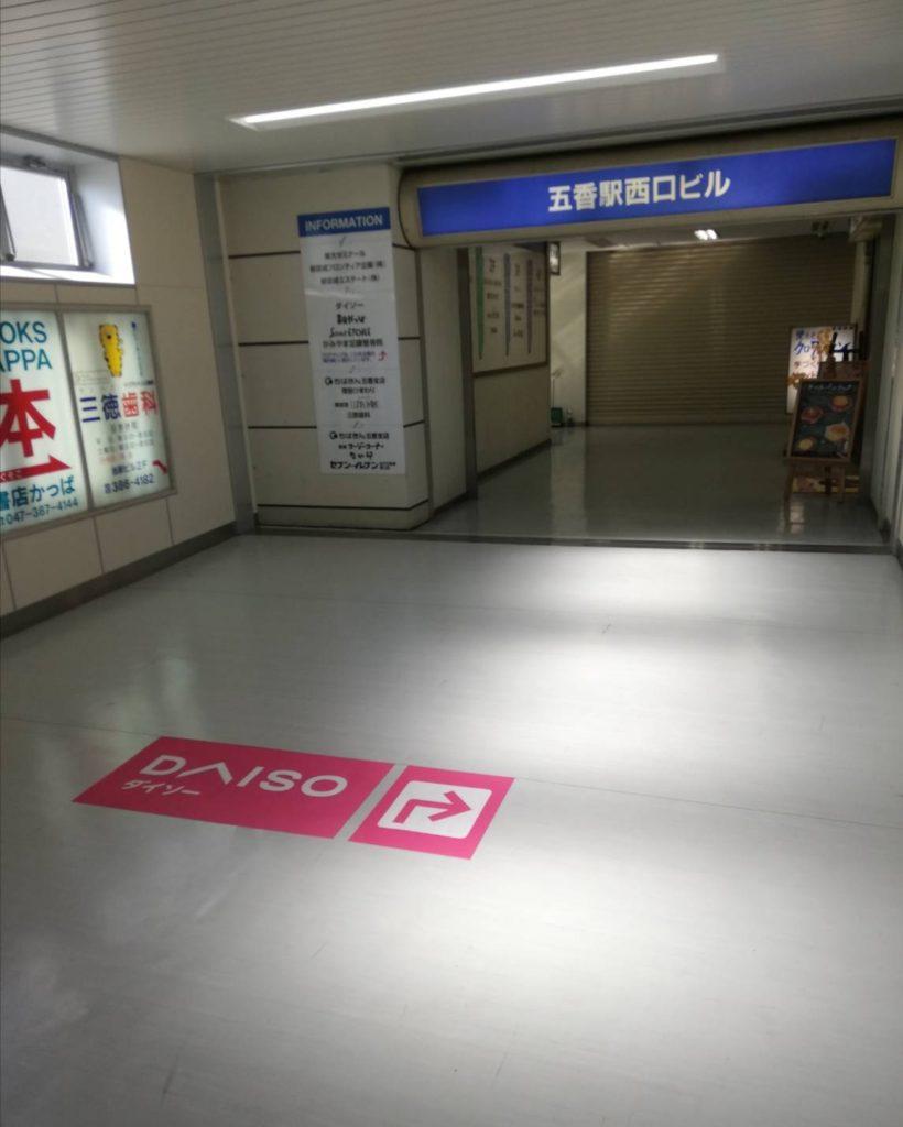 五香西口ダイソー11月オープン