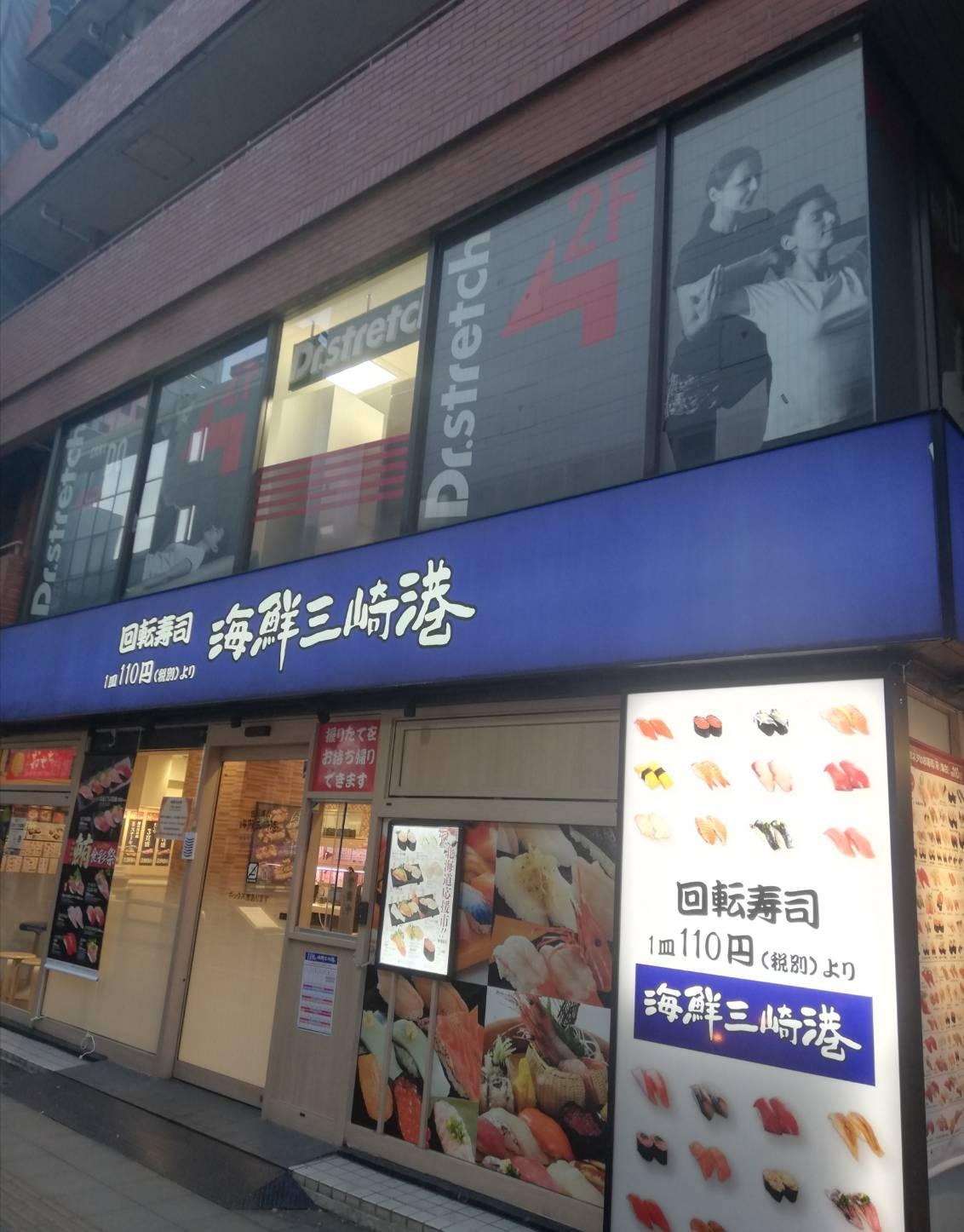 ドクターストレッチ松戸店オープン