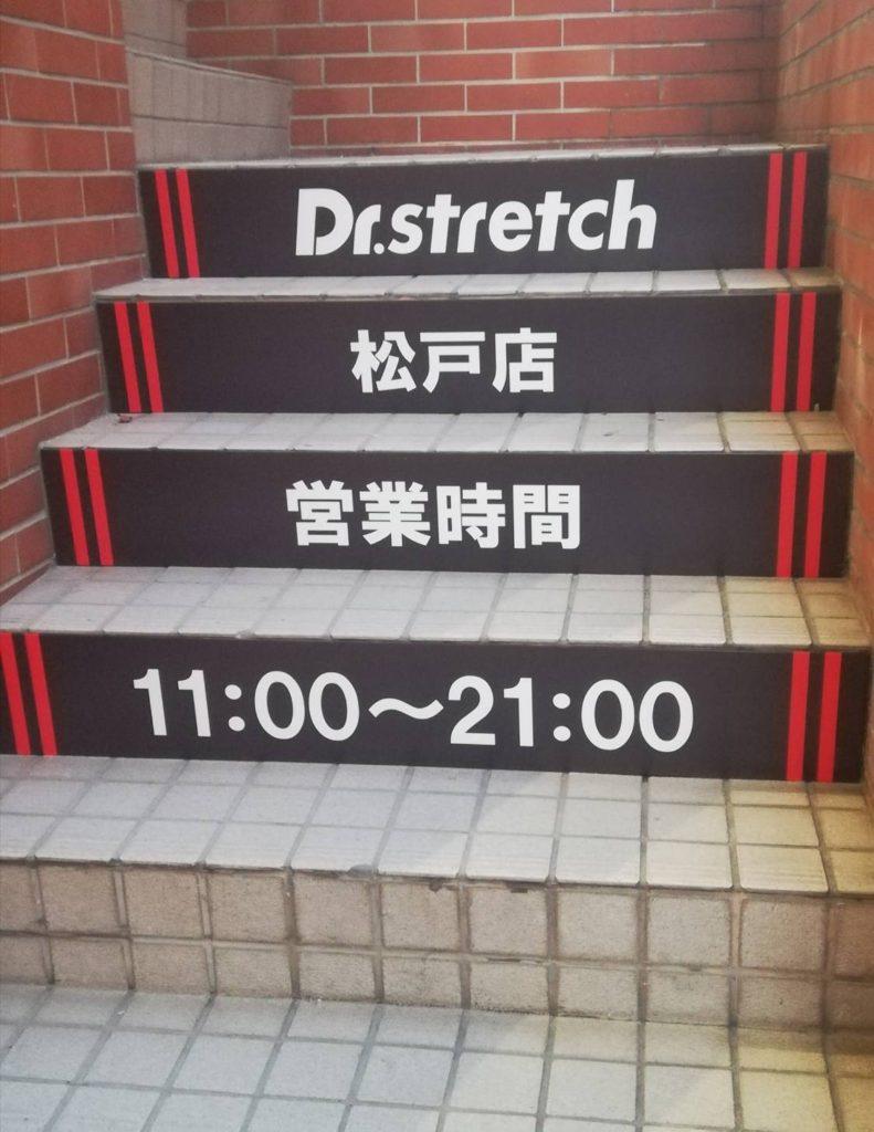 ドクターストレッチ営業時間