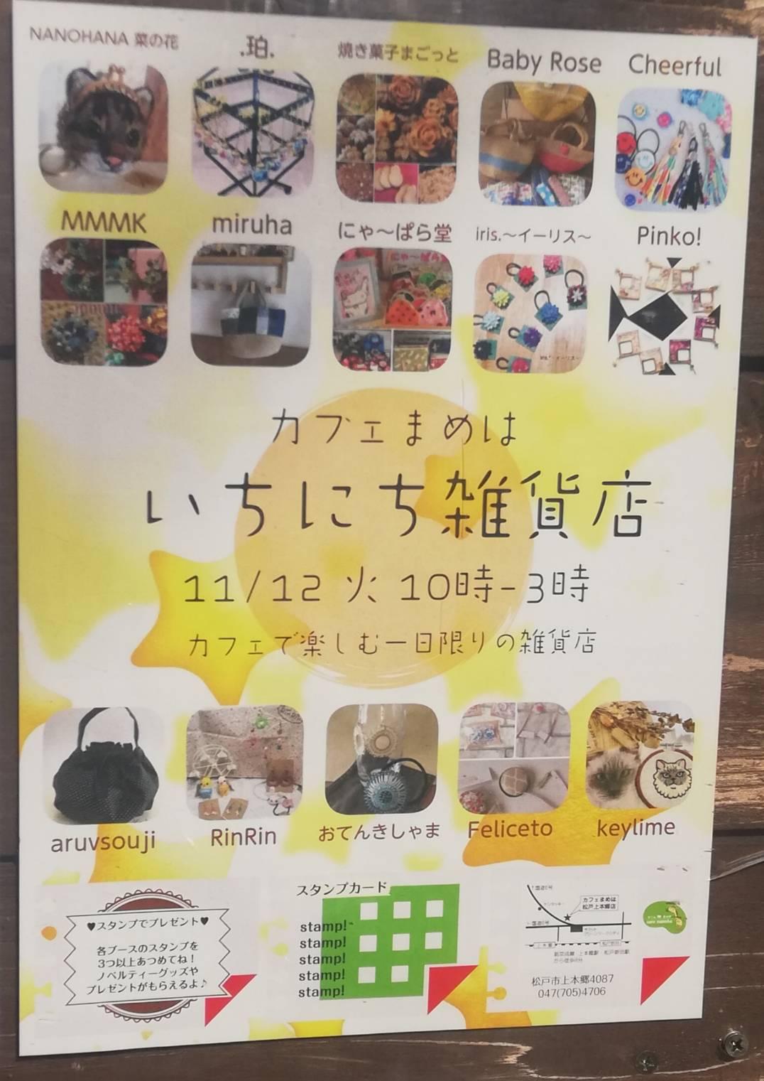 カフェまめは雑貨店イベント