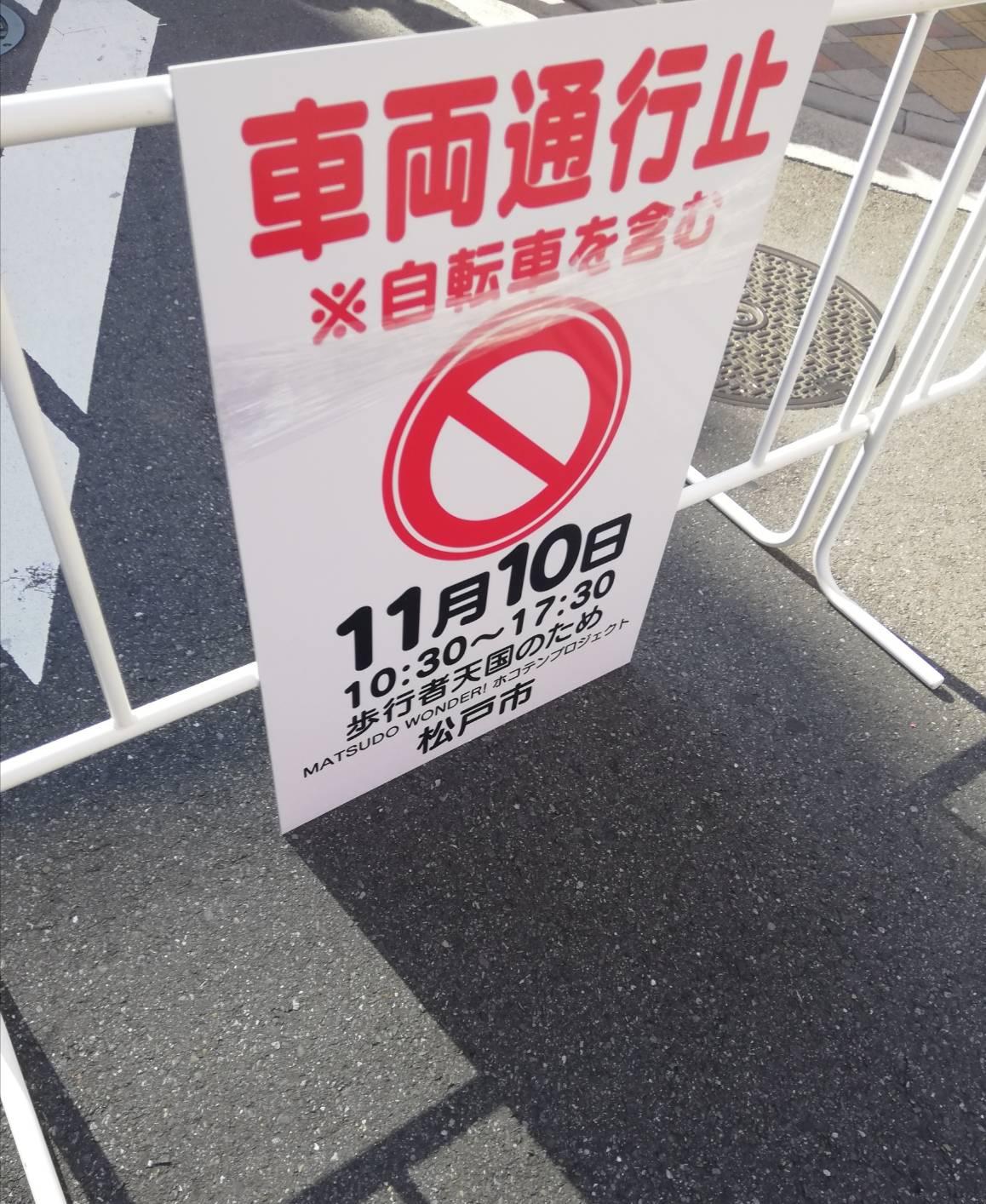 ホコテンプロジェクト2019松戸駅前
