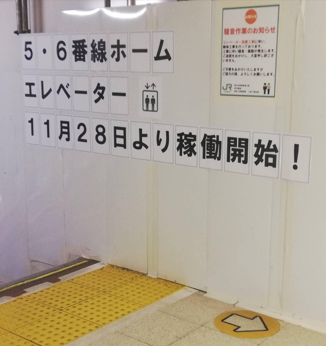 松戸駅エレベーター開始稼働