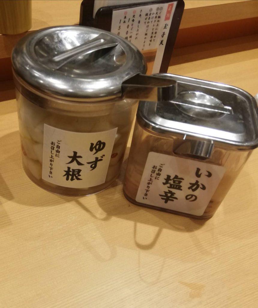 塩辛天ぷらまきの柏の葉