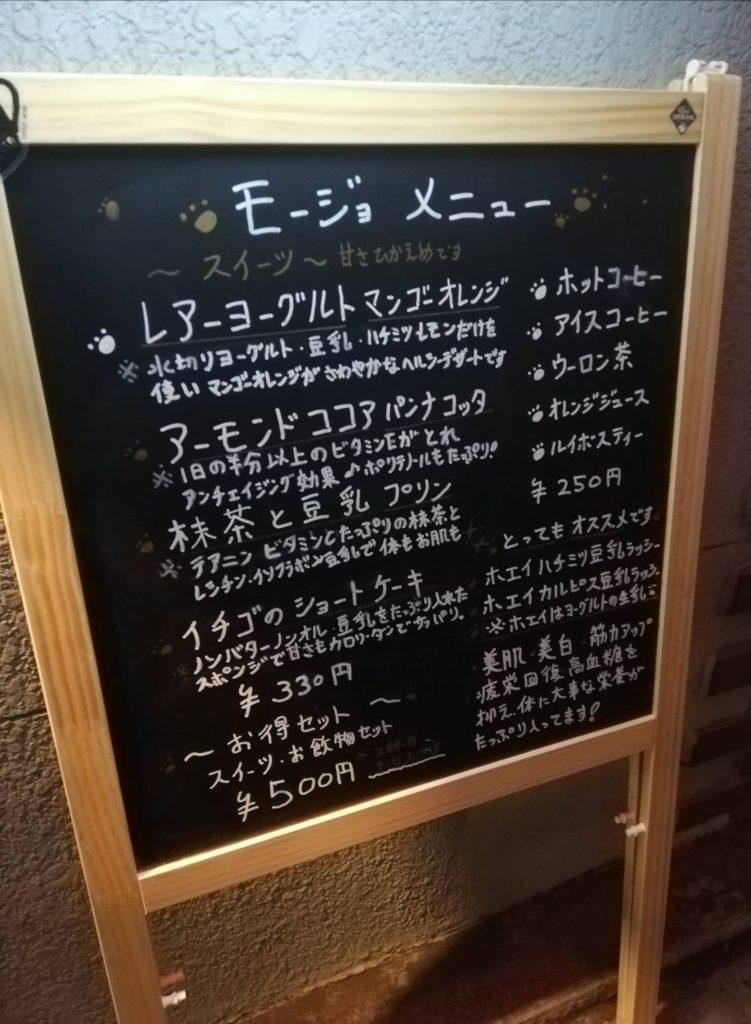モージョメニュー北松戸スナックことぶき
