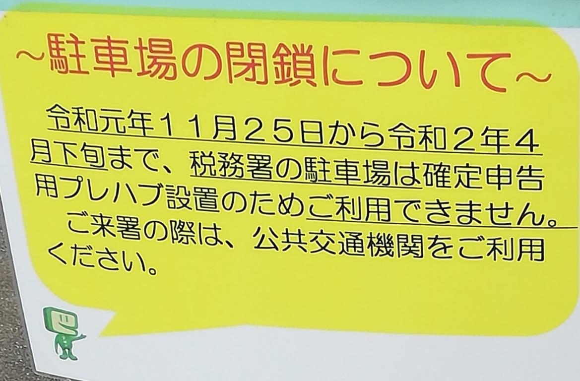松戸税務署確定申告プレハブ駐車場