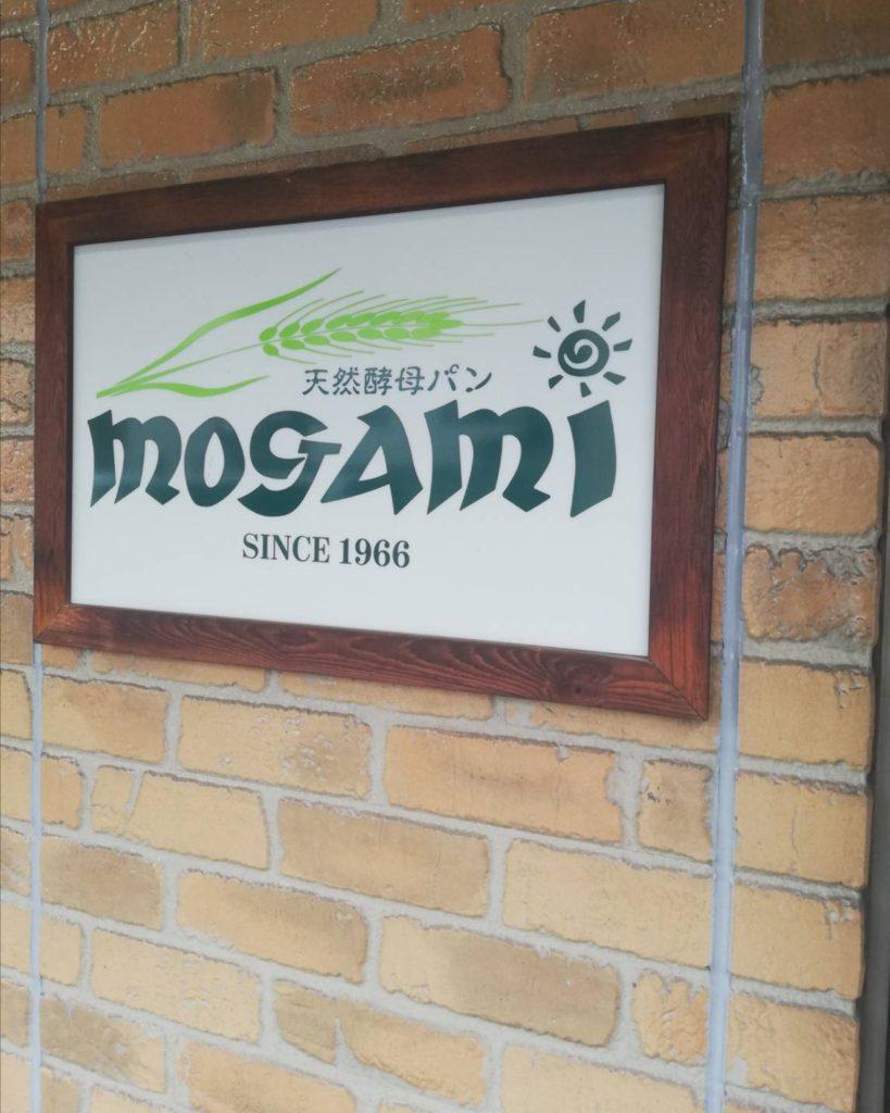 モガミ元山パン