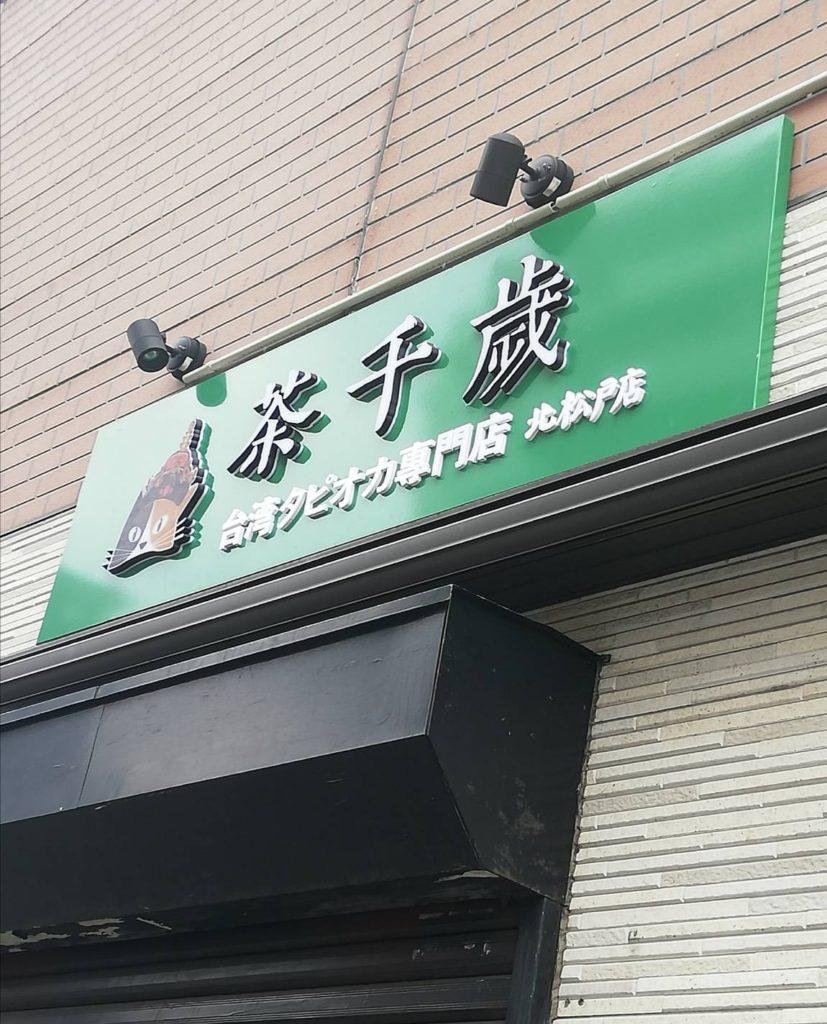 茶千歳北松戸店台湾タピオカ専門店