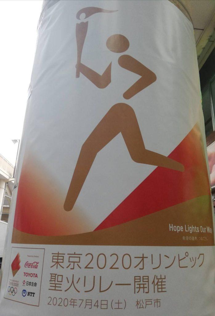 東京2020オリンピック聖火リレー松戸ルート