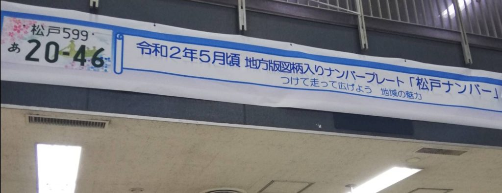 松戸ナンバー地方版ナンバープレート2020年5月
