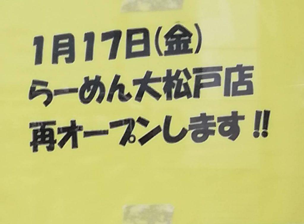 ラーメン大1月17日再開松戸店
