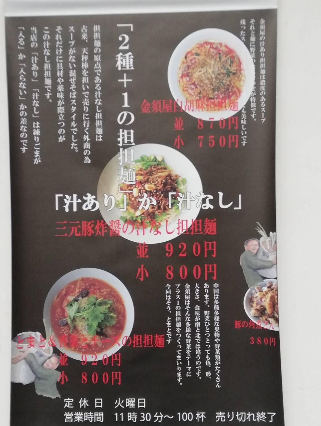 金須屋担々麺専門店ラーメン小金原