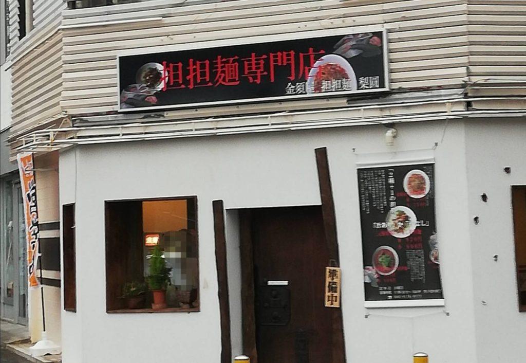 小金原ラーメン担々麺専門店金須屋
