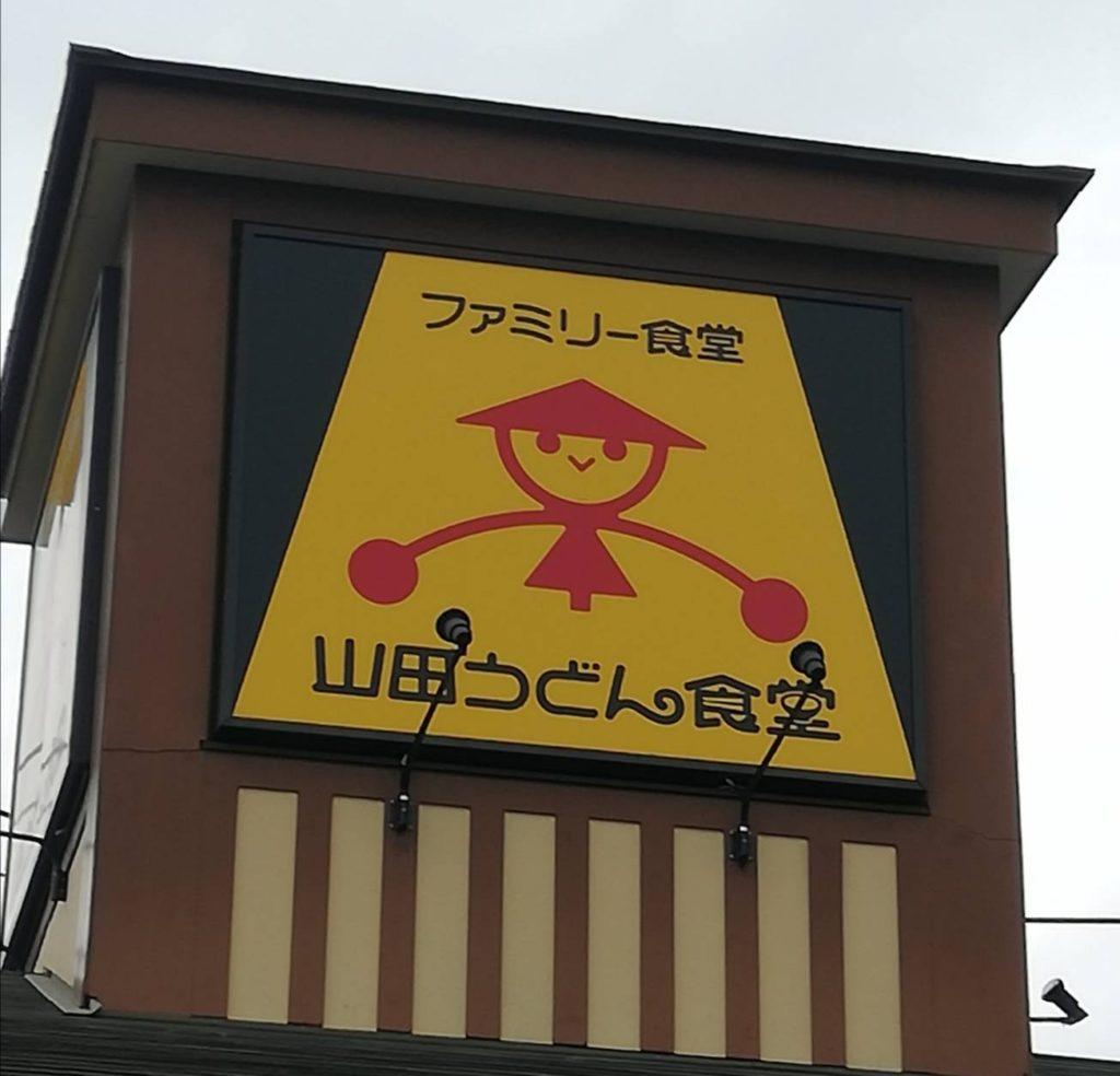 ファミリー食堂山田うどん食堂
