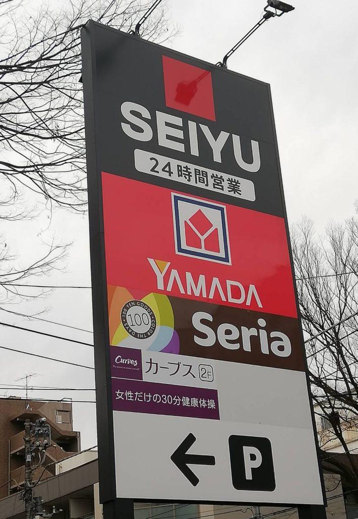 西友ヤマダ電機セリアカーブス