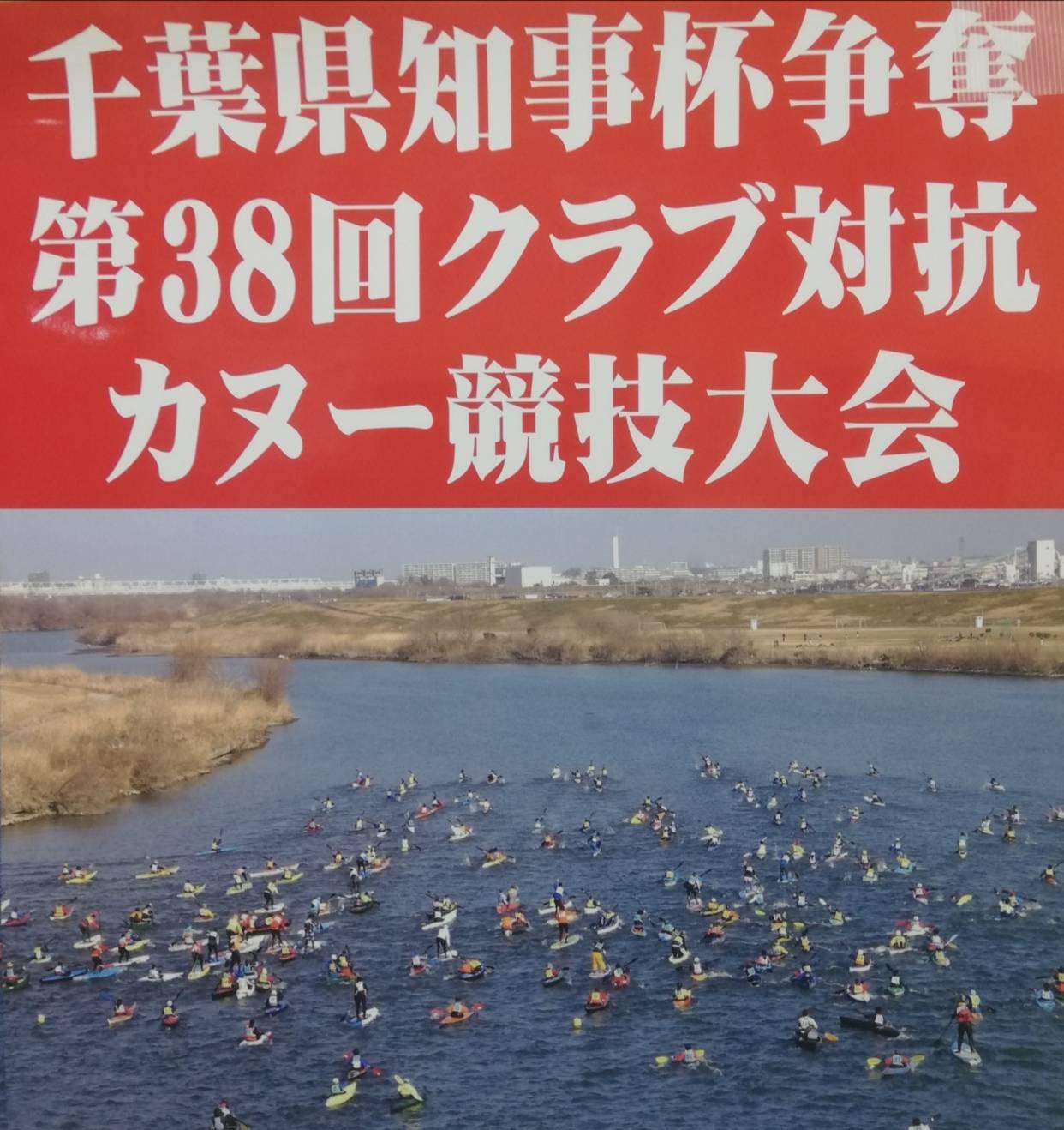 千葉県知事杯カヌー2020松戸江戸川