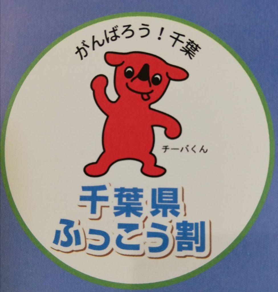 千葉県ふっこう割申込旅行会社