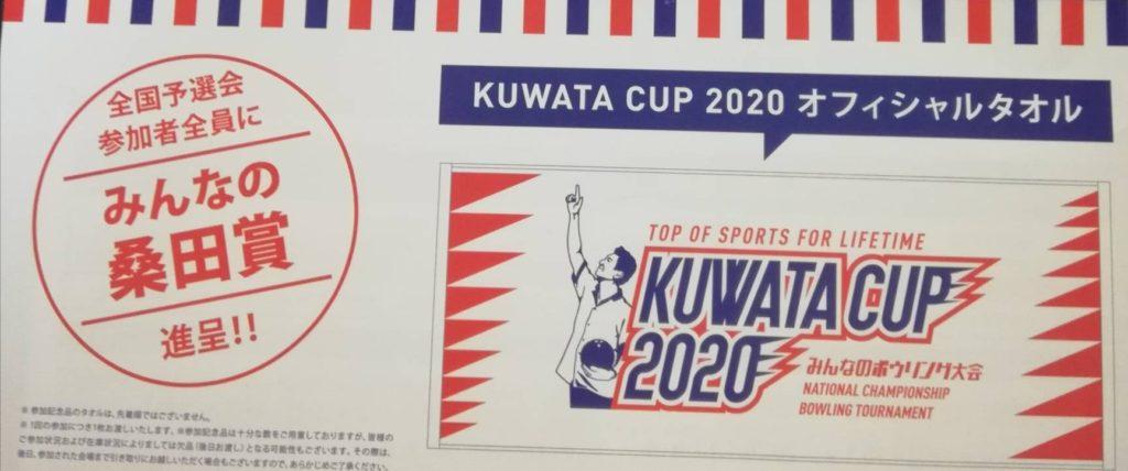 桑田佳祐ボウリングKUWATA CUP 2020