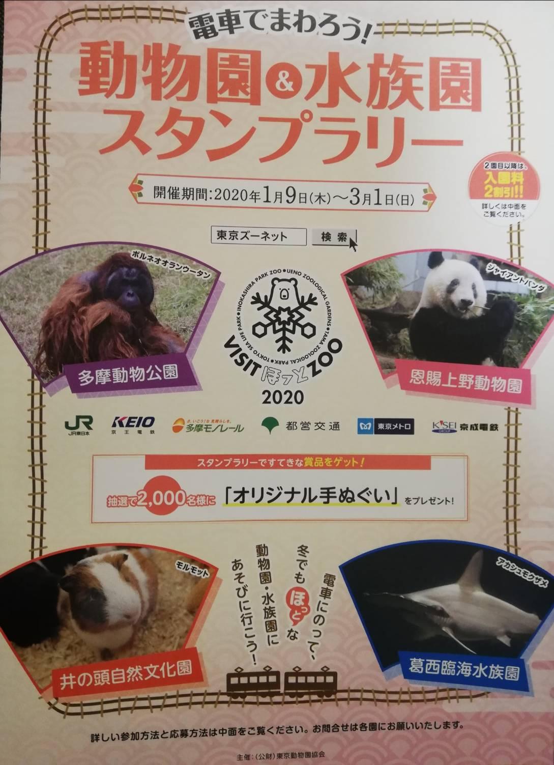 VisitほっとZoo2020動物園&水族館