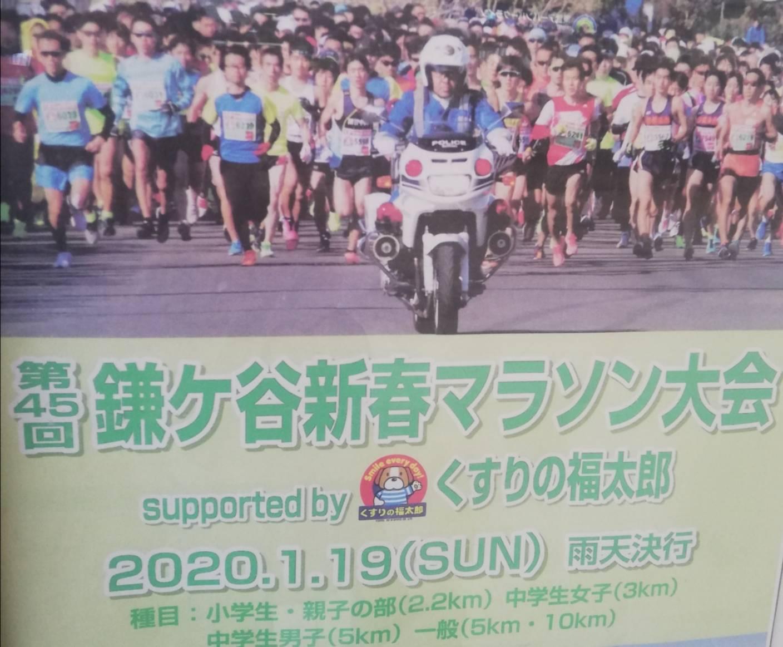 鎌ヶ谷新春マラソン大会福太郎スタジアム