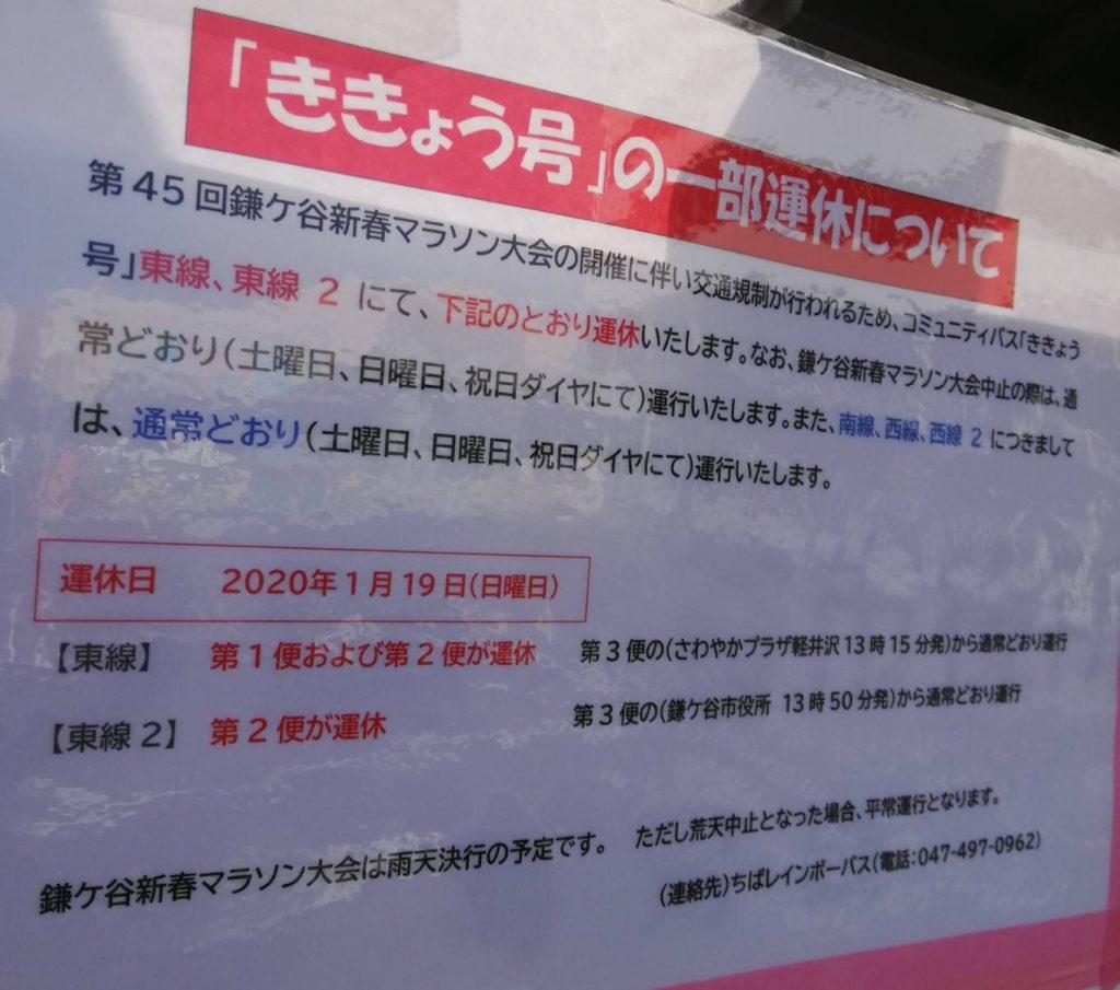 ききょう号第45回鎌ヶ谷マラソン