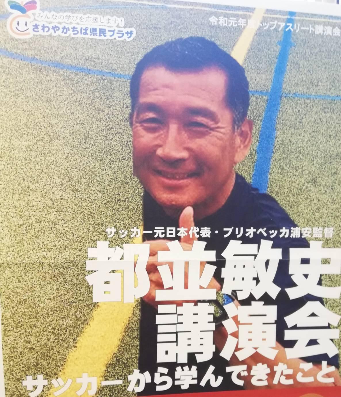 都並敏史サッカー講演会東葛テクノプラザ