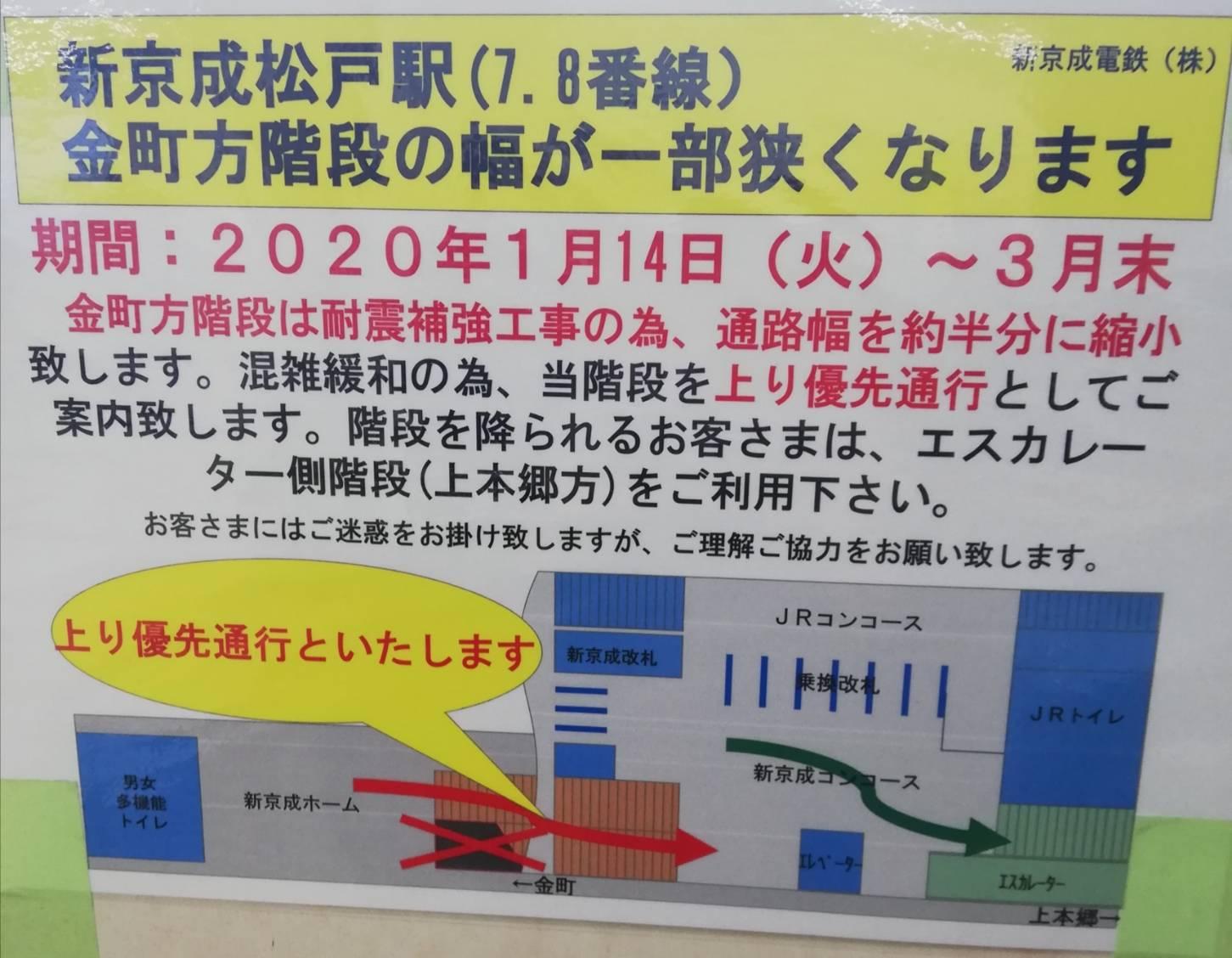 松戸駅新京成耐震補強工事階段