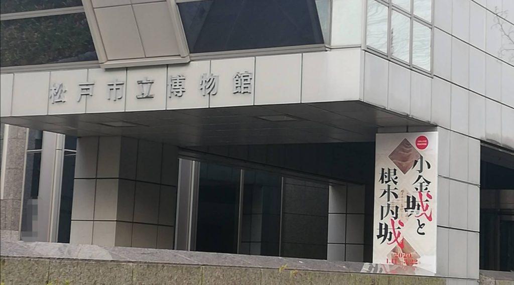 松戸市立博物館森のホール21