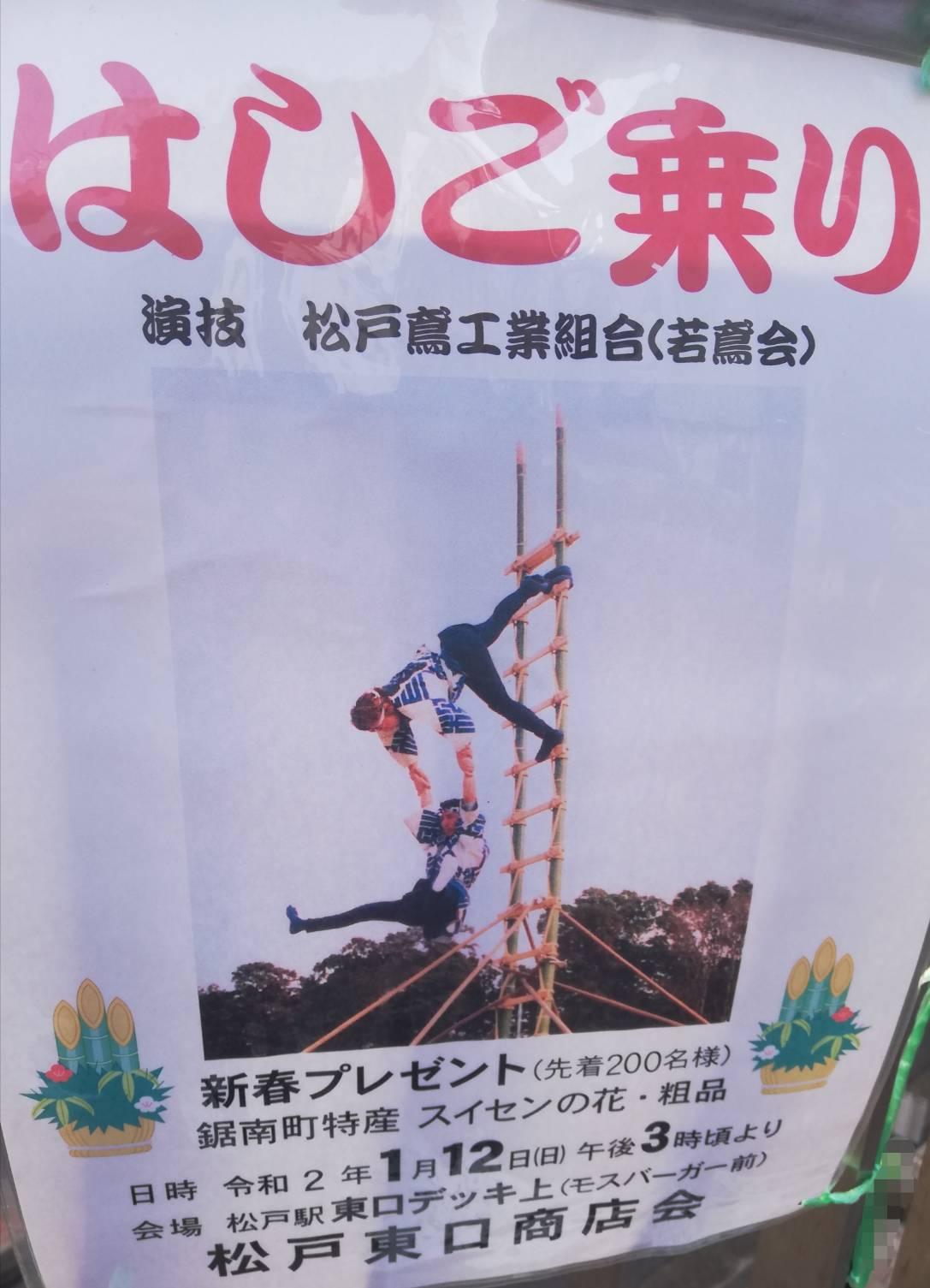 はしご乗り松戸駅東口